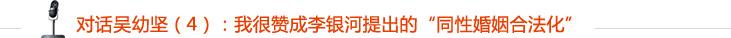 """对话吴幼坚:我很赞成李银河老师提出的""""同性婚姻合法化"""""""