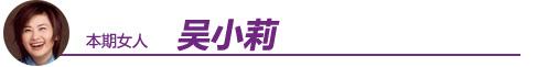 凤凰卫视资讯台副台长、首席主播吴小莉