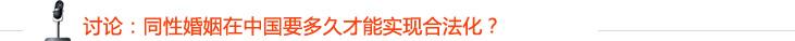 讨论:同性婚姻在中国要多久才能实现合法化?