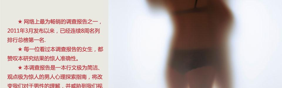 除了性,男人还会想什么?_大发快3走势图_快3app邀请码_总代-女人2011愚人节特别策划