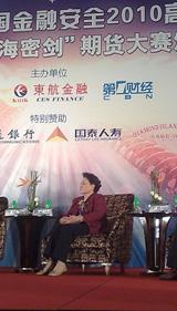 """谭雅玲参加""""衍生金融与中国金融安全2010高峰论坛"""""""