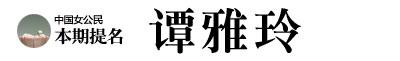 中国女公民:谭雅玲
