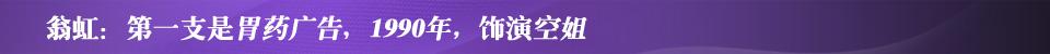 翁虹的第一支广告:胃药,角色:空姐