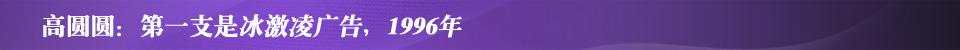 高圆圆:第一支是冰激凌广告,1996年