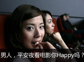 男人,平安夜看电影你Happy吗?