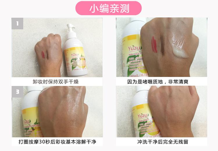 卸妆和养肤兼具的Nursery柚子卸妆啫喱