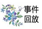 企业家二代_大发快3走势图_快3app邀请码_总代-女人特别策划