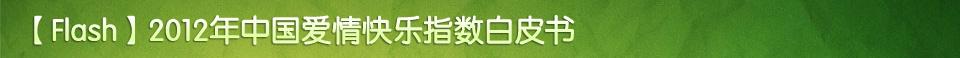 2012中国爱情快乐指数白皮书