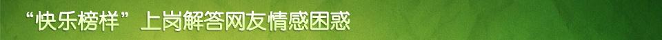 616快乐节花絮