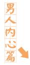 2012中国男人调查男人内心篇