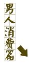 2012中国男人调查男人消费篇