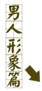2012中国男人调查形象篇