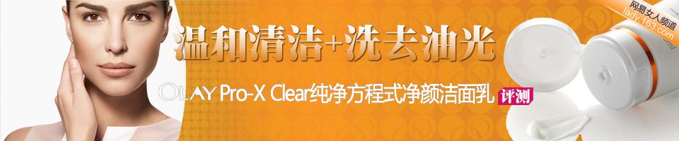 开盈线上娱乐时时彩,OLAY Pro-X Clear纯净方程式净颜水润修护露