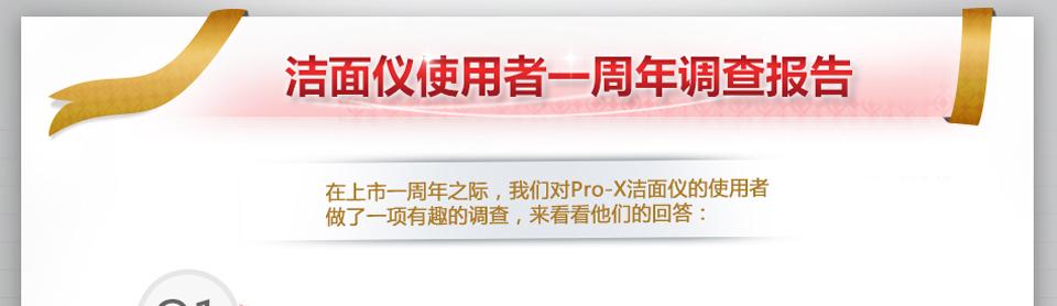 olay pro-x 洁面神器一周年报告