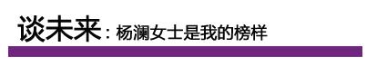 大发快3走势图_快3app邀请码_总代-女人专访张梓琳
