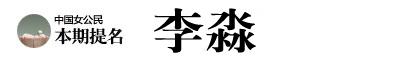中国女公民李淼