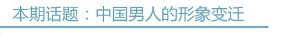 2012中国男人调查第三期