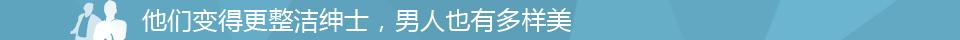 2012中国男人调查:更整洁绅士的中国男人