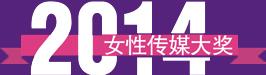 2014女性传媒大奖