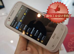 中兴U900