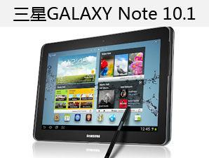 三星GALAXY Note 10.1