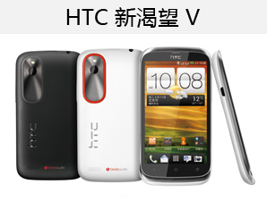 HTC新渴望V
