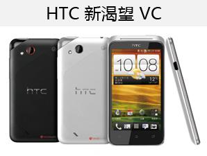 HTC 新渴望VC