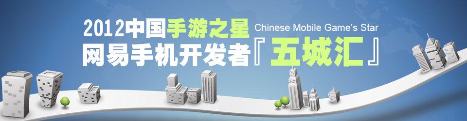 2012大发彩神下载网址 神彩争霸下载网址游戏五城汇深圳站