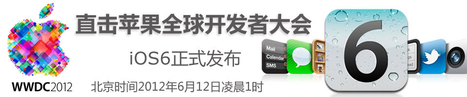 河北快3开奖遗漏查询,2012苹果全球开发者大会iOS6正式发布