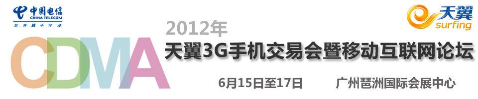2012年天翼3G手机交易会暨移动互联网论坛