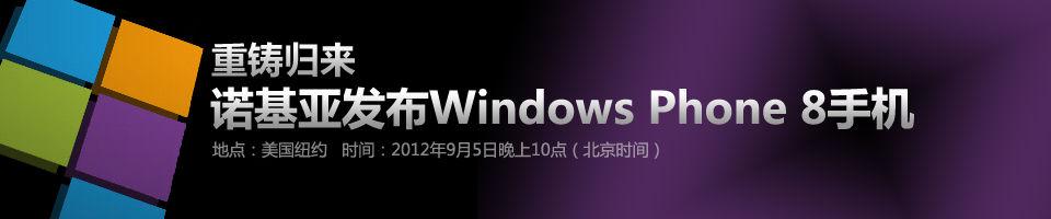 诺基亚正式发布首款WP8智能手机