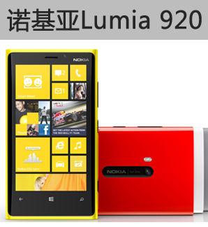 诺基亚WP8新机Lumia 920