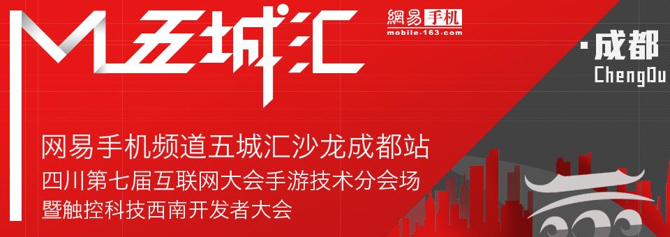 2013五城汇沙龙成都站