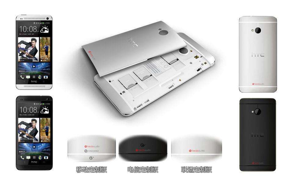 HTC One行货发布会