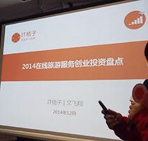 2014五城汇沙龙上海站
