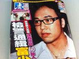 台湾富少迷奸女星周刊报道截图。