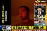 李宗瑞逃亡23天后自首。