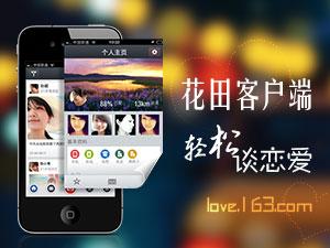 花田:来花田,谈恋爱