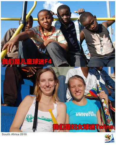 南非白人_妇女,儿童,白人,黑人.南非全民足球狂欢