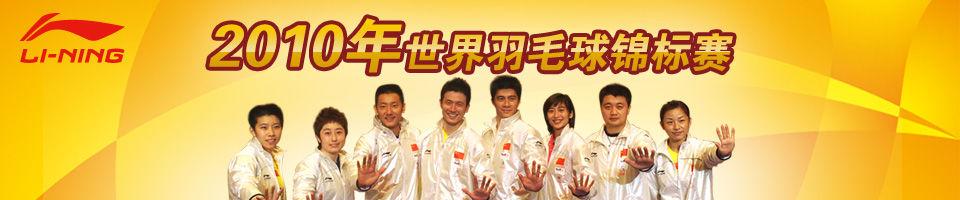 2010年世界羽毛球锦标赛