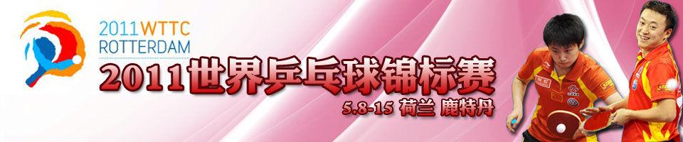 2011年第51届世界乒乓球锦标赛