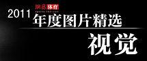 大发时时彩窍门_时时彩下载安装_心得-体育2011年度图片(下)