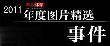大发时时彩窍门_时时彩下载安装_心得-体育2011年度图片(上)