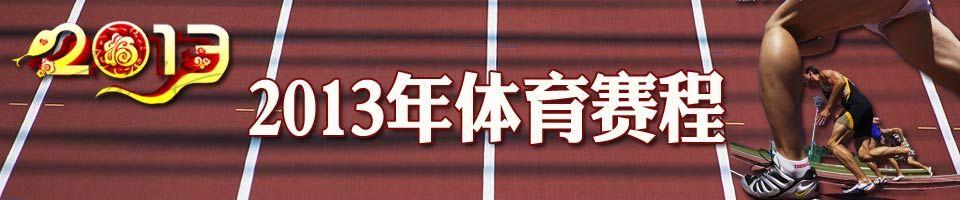 2013体育赛程_网易体育