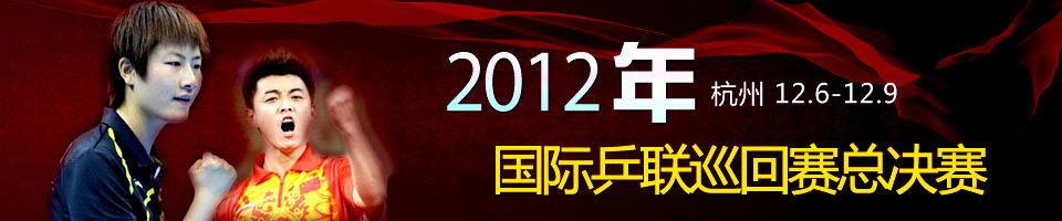 2012国际乒联巡回赛总决赛