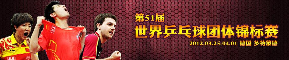 2012年第51届世界乒乓球团体锦标赛