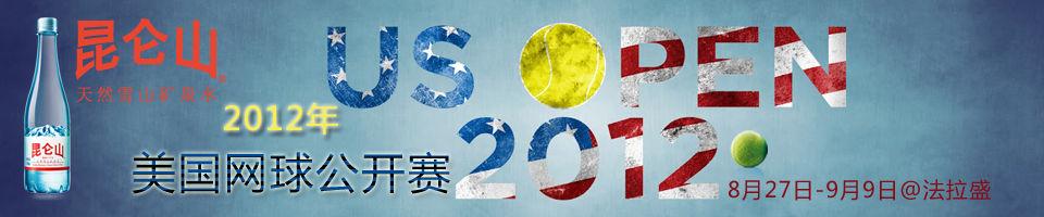 2012年美国网球公开赛