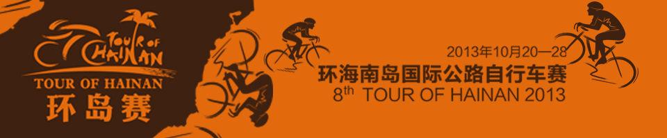 2013年环海南岛公路自行车赛