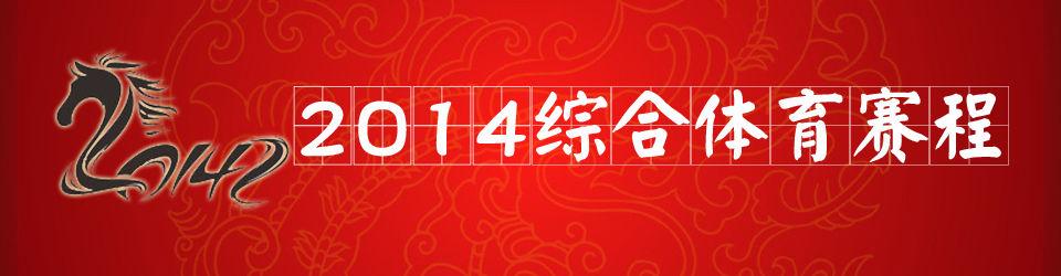 2014体育赛程_网易体育