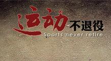 2011年终策划:运动不退役